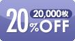 20,000枚商品はこちら